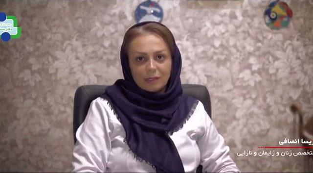 دکتر پریسا انصافی