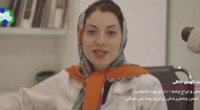 دكتر بنت الهدی خلاقی  جراح و متخصص چشم  داراي بورد تخصصی و عضو بنياد ملی نخبگان