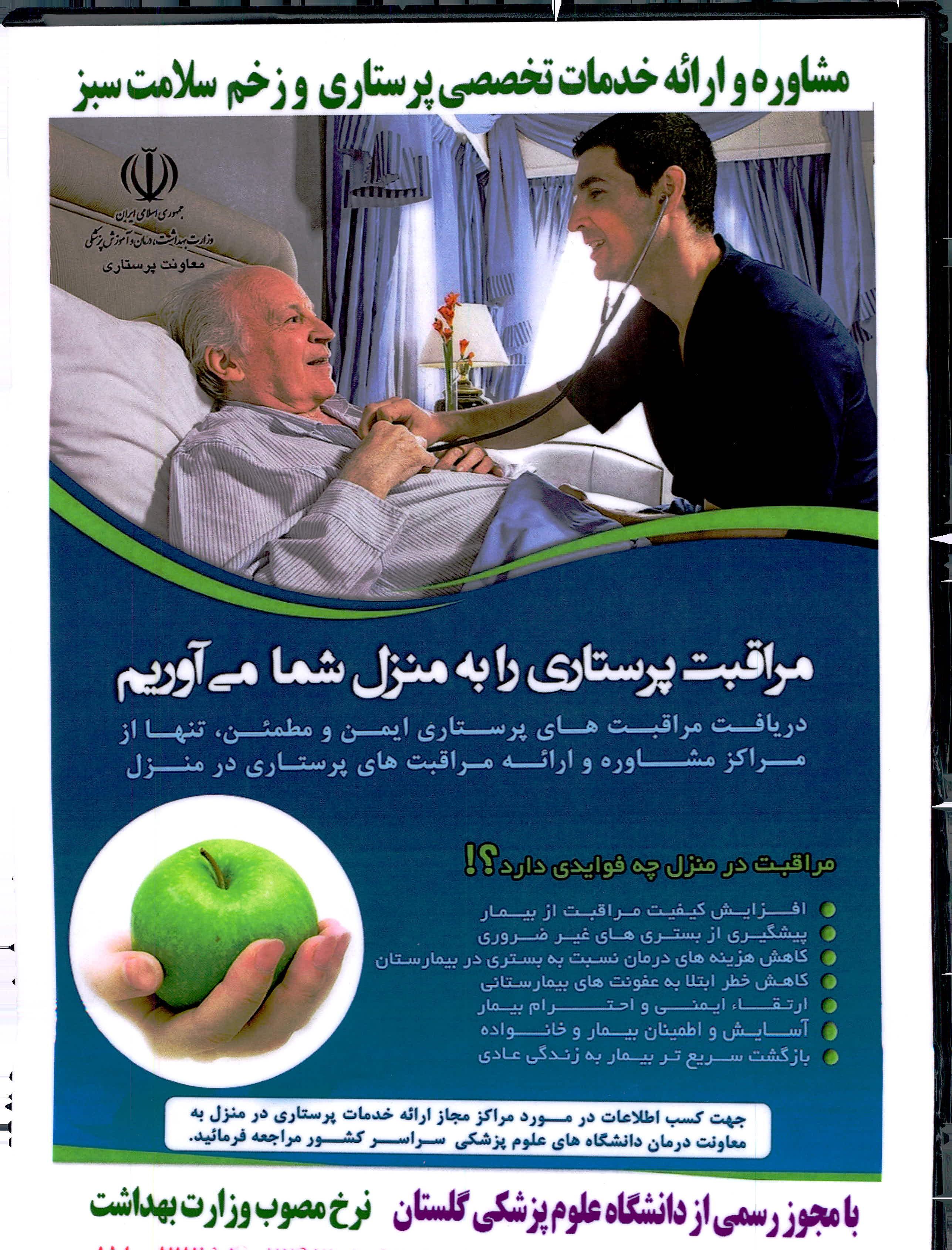 کلینیک مراقبت های پرستاری در منزل