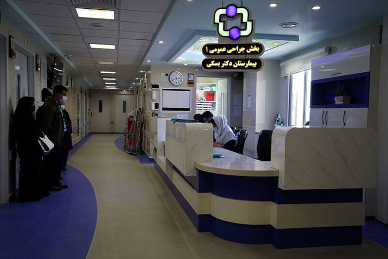 بخش جراحی عمومی بیمارستان دکتر بسکی
